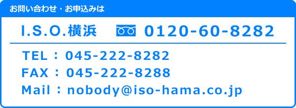 お問い合わせ・お申し込みはフリーダイヤル:0120-60-8282、TEL:045-222-8282、FAX:045-222-8288、Mail:nobody@iso-hama.co.jp