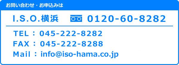 お問い合わせ・お申し込みはフリーダイヤル:0120-60-8282、TEL:045-222-8282、FAX:045-222-8288、Mail:info@iso-hama.co.jp