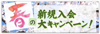 春の新規入会大キャンペーン2016