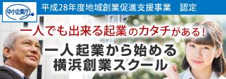 一人起業から始める横浜創業スクール