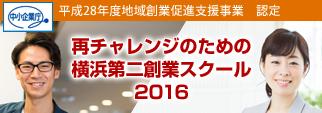 再チェレンジのための横浜第二創業スクール
